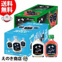【送料無料】クライナーファイグリング CE ココビス+エルドビア 各1箱 小瓶 各20ml×20本 リキュール 15度 正規品