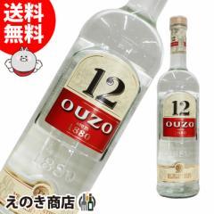 【送料無料】ウゾ12 OUZO12 700ml リキュール 40度 並行輸入品 箱なし