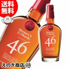 【送料無料】メーカーズマーク 46 750ml バーボン ウイスキー 47度 正規品