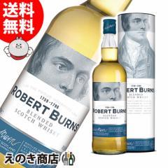 【送料無料】ロバートバーンズ ブレンド 700ml ブレンデッド スコッチ ウイスキー 40度 正規品