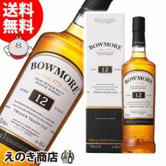 【送料無料】ボウモア 12年 700ml シングルモルト ウイスキー 40度 並行輸入品 箱付