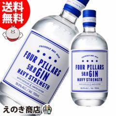 【送料無料】フォーピラーズ ネイビーストレングスジン 700ml ジン 58.8度 正規品