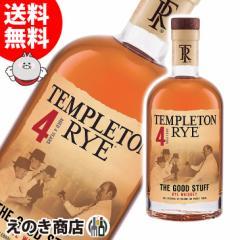 【送料無料】テンプルトン ライ スモールバッチ 750ml ライウイスキー 40度 正規品