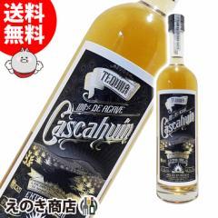 【送料無料】カスカウィン エクストラアネホ 100%アガベ 750ml テキーラ 43度 正規品