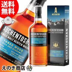 【送料無料】オーヘントッシャン スリーウッド 700ml シングルモルト スコッチ ウイスキー 43度 並行輸入品