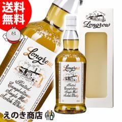 【送料無料】ロングロウ ピーテッド 700ml シングルモルト スコッチ ウイスキー 46度 並行輸入品
