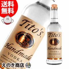 【送料無料】チトー(ティトーズ) ハンドメイド ウオッカ 750ml ウオッカ 40度
