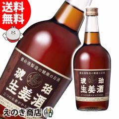 【送料無料】 琥珀生姜酒 700ml  リキュール 養命酒製造 14度 正規品