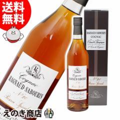 【送料無料】ラニョーサボラン レゼルヴ スペシャル No20 700ml コニャック ブランデー 43度 正規品