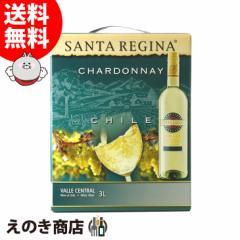 【送料無料】サンタ・レジーナ シャルドネ バッグインボックス 3000ml(3L) 白ワイン 13.5度 チリ