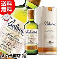 【送料無料】バランタイン 17年 ミルトンダフ エディション 700ml ブレンデッド スコッチ ウイスキー 40度 正規品 箱付