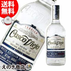 【送料無料】カスコ ヴィエホ ブランコ アガベ100% 750ml テキーラ 38度 正規品 新デザインボトル