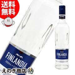 【送料無料】フィンランディア 700ml ウォッカ 40度 並行輸入品