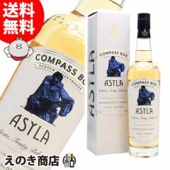 【送料無料】アサイラ 700ml ブレンディッド スコッチ ウイスキー 40度 アシーラ コンパスボックス 並行輸入品