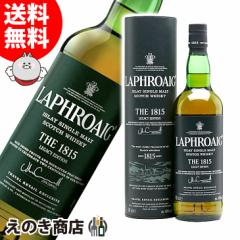 【送料無料】ラフロイグ 1815 レガシーエディション 700ml シングルモルト スコッチ ウイスキー 48度 並行輸入品