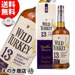 【送料無料】ワイルドターキー 13年 ディスティラーズリザーブ 700ml ウイスキー バーボン 45.5度 並行輸入品 箱付