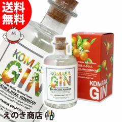 【送料無料】コマサ ジン KOMASA GIN 桜島小みかん 500ml 国産ジン 45度 化粧箱入 小正醸造