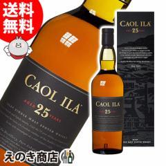 【送料無料】カリラ 25年 700ml シングルモルト スコッチ ウイスキー 43度 並行輸入品