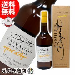 【送料無料】デュポン オルダージュ 700ml カルヴァドス ブランデー 42度 正規品
