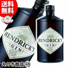 【送料無料】ヘンドリックス 700ml ジン 41.4度 並行輸入品