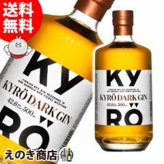 【送料無料】キュロ コスクエ フィンランド・ジン 500ml ジン 42.6度