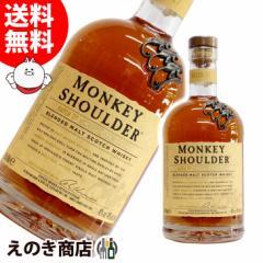 【送料無料】モンキー ショルダー 700ml スコッチ ウイスキー 40度 並行輸入品
