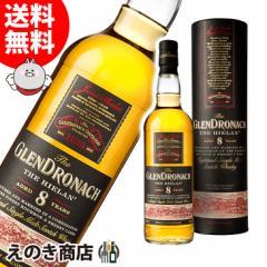 【送料無料】グレンドロナック 8年 ヒーラン 700ml シングルモルト スコッチ ウイスキー 46度 正規品