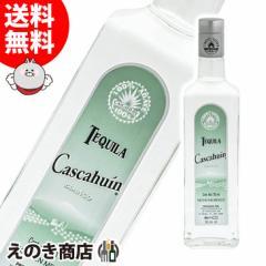 【送料無料】テキーラ カスカウィン ブランコ 750ml テキーラ 38度 正規品