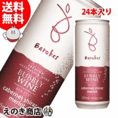 【送料無料】バロークス 赤 250ml×24本 スパークリングワイン 13度 オーストラリア