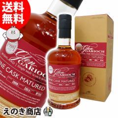 【送料無料】グレンギリー ワインカスクマチュワード 700ml シングルモルト スコッチ ウイスキー 48度 並行輸入品