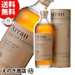 【送料無料】アランモルト 10年 700ml シングルモルト スコッチ ウイスキー 46度