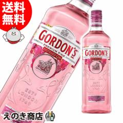 【送料無料】ゴードン ピンク ジン 700ml ジン 37.5度 並行輸入品