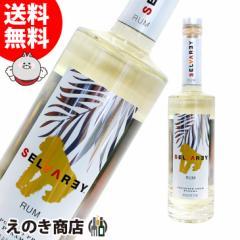 【送料無料】セルバレイ ホワイト ラム 750ml ラム 40度 正規品 ブルーノマーズ EXILE ATSUSHI