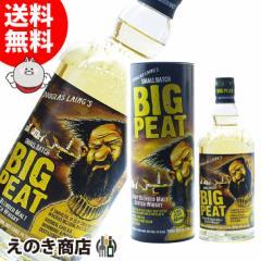 【送料無料】ビッグピート ブレンデッドモルト(ダグラスレイン) 700ml スコッチ ウイスキー 46度 並行輸入品