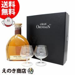 【送料無料】グラン オレンダイン エクストラアネホ グラス2脚付 750ml テキーラ 40度 正規品
