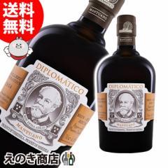 【送料無料】ディプロマティコ マントゥアノ 700ml ラム 40度 正規品
