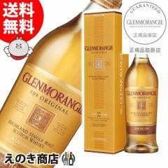 【送料無料】グレンモーレンジ オリジナル 700ml シングルモルト スコッチ ウイスキー 40度 正規品 箱入