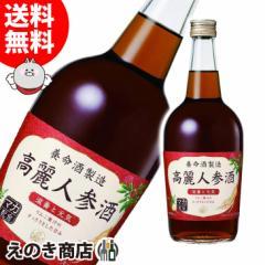 5%OFFクーポン使える!高麗人参酒 700ml リキュール 15度 正規品 箱なし 養命酒製造 送料無料