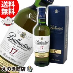 【送料無料】バランタイン 17年 750ml スコッチ ブレンデッド ウイスキー 40度 並行輸入品