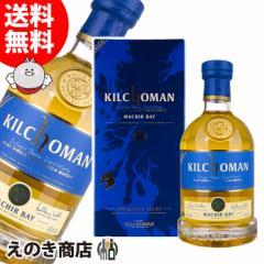 【送料無料】キルホーマン マキヤーベイ 700ml シングルモルト スコッチ ウイスキー 46度