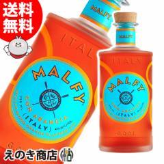 【送料無料】マルフィジン アランチャ 750ml ジン 41度 正規品