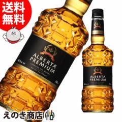 【送料無料】アルバータ プレミアム 750ml カナディアン ウイスキー 40度 正規品