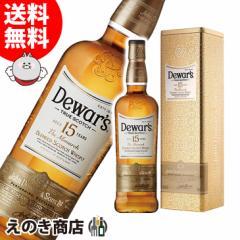 【送料無料】デュワーズ 15年 700ml ブレンデッド スコッチ ウイスキー 40度 正規品 箱付