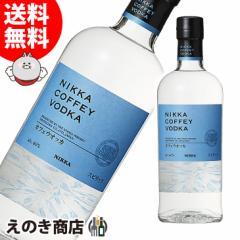 【送料無料】ニッカ カフェウオッカ 700ml ウォッカ 40度