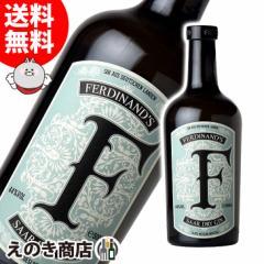 【送料無料】フェルディナンズ ザール ドライジン 500ml ジン 44度 正規品