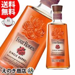 【送料無料】フォアローゼス シングルバレル 700ml バーボン アメリカンウイスキー 50度 並行輸入品