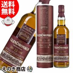 【送料無料】グレンドロナック12年 700ml シングルモルト スコッチ ウイスキー 43度 正規品