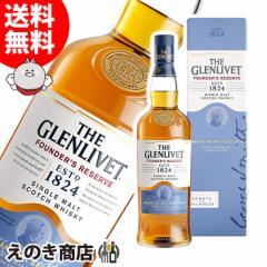 【送料無料】ザ・グレンリベット ファウンダーズリザーブ 700ml シングルモルト スコッチ ウイスキー 40度 ギフト箱入り