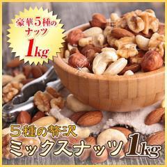 【送料無料】贅沢5種のミックスナッツたっぷり1kg!!\アーモンド・クルミ・カシューナッツなど5種類のミックスナッツ/