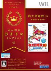 (BEST)桃太郎電鉄16 北海道大移動の巻! みんなのおすすめセレクション Wii